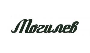 Manufacturer - MOGILEV
